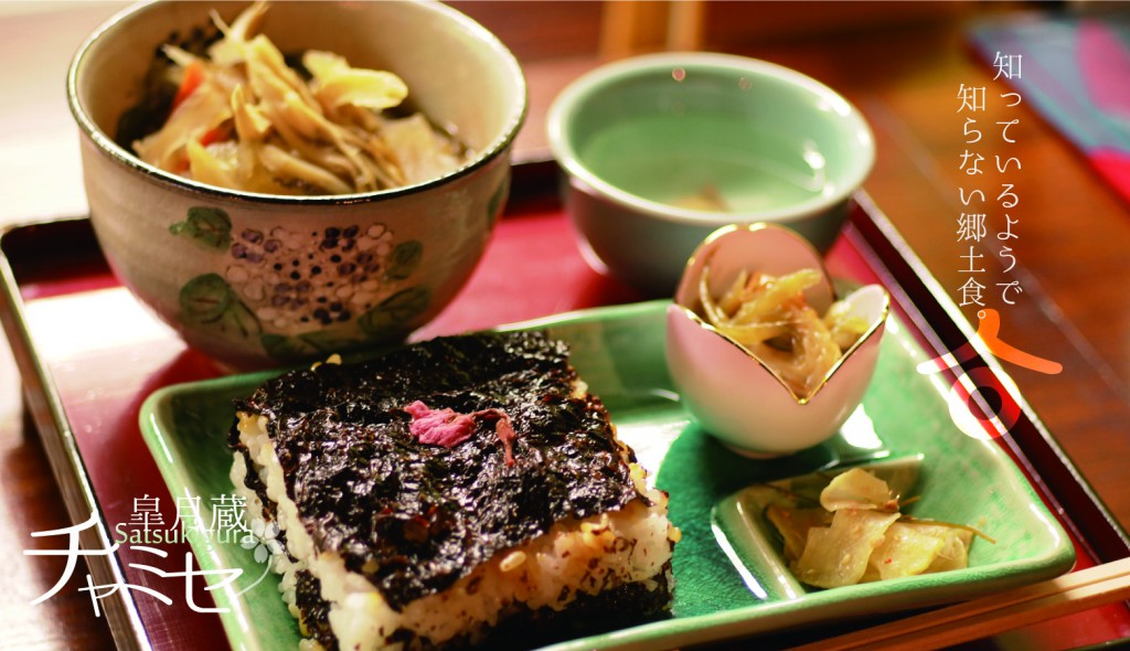 ふきんこ汁膳(郷土食)