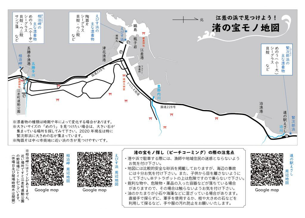 ビーチコーミングマップ-02