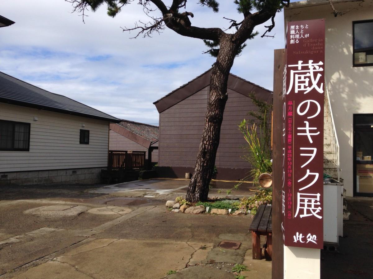 蔵のキヲク展H26.10