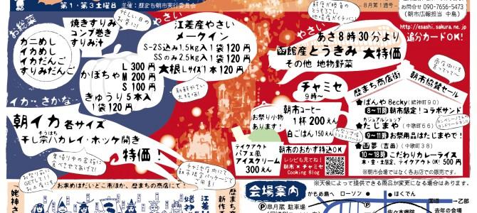 歴まちのだいどこ市8月6日(土)開催!