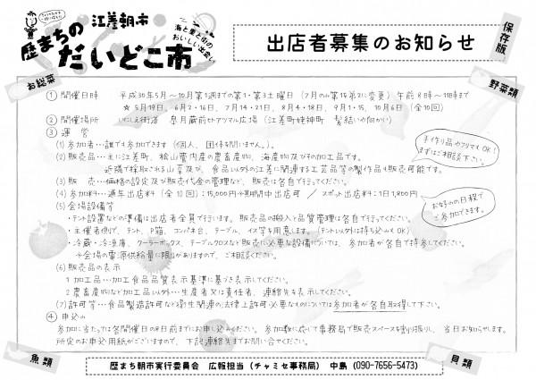 H30asaichi5-1-2