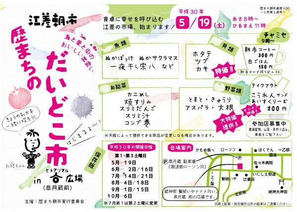 H30asaichi5-1