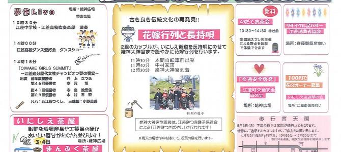 春の江差いにしえ夢開道 開催!