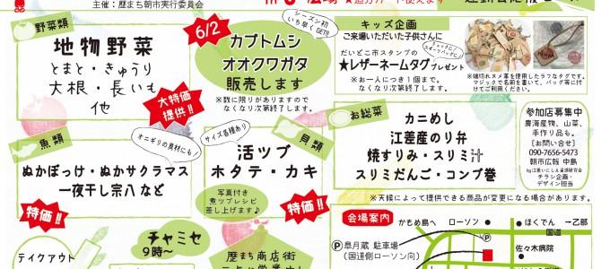 6/2(土)歴まちのだいどこ市  開催!