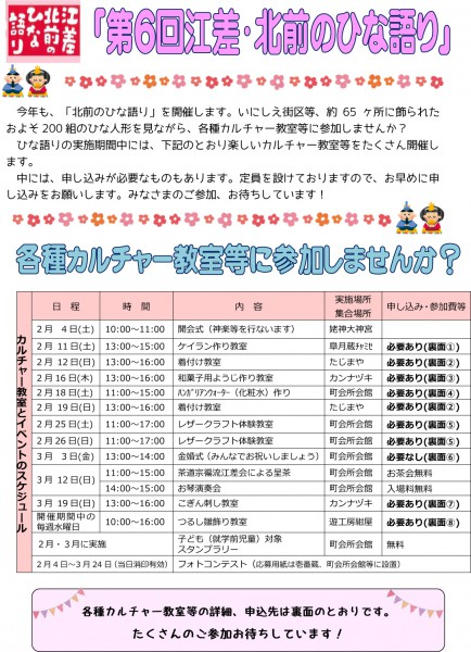 ひな語りチラシ(縦) 2月(広報)-1