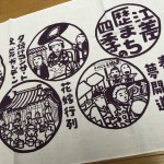 t15rekimachinoshiki